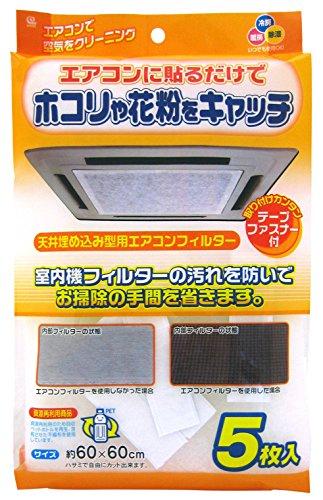 スマートマットライト 天井埋込型エアコンフィルター5枚入