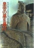 皇帝の墓を暴け (集英社文庫)