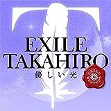 優しい光 / EXILE TAKAHIRO