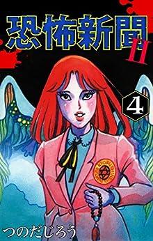 [つのだじろう]の恐怖新聞Ⅱ(4)