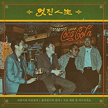 A New Song Collection Of Awesomelife 멋진인생의 새노래 모음