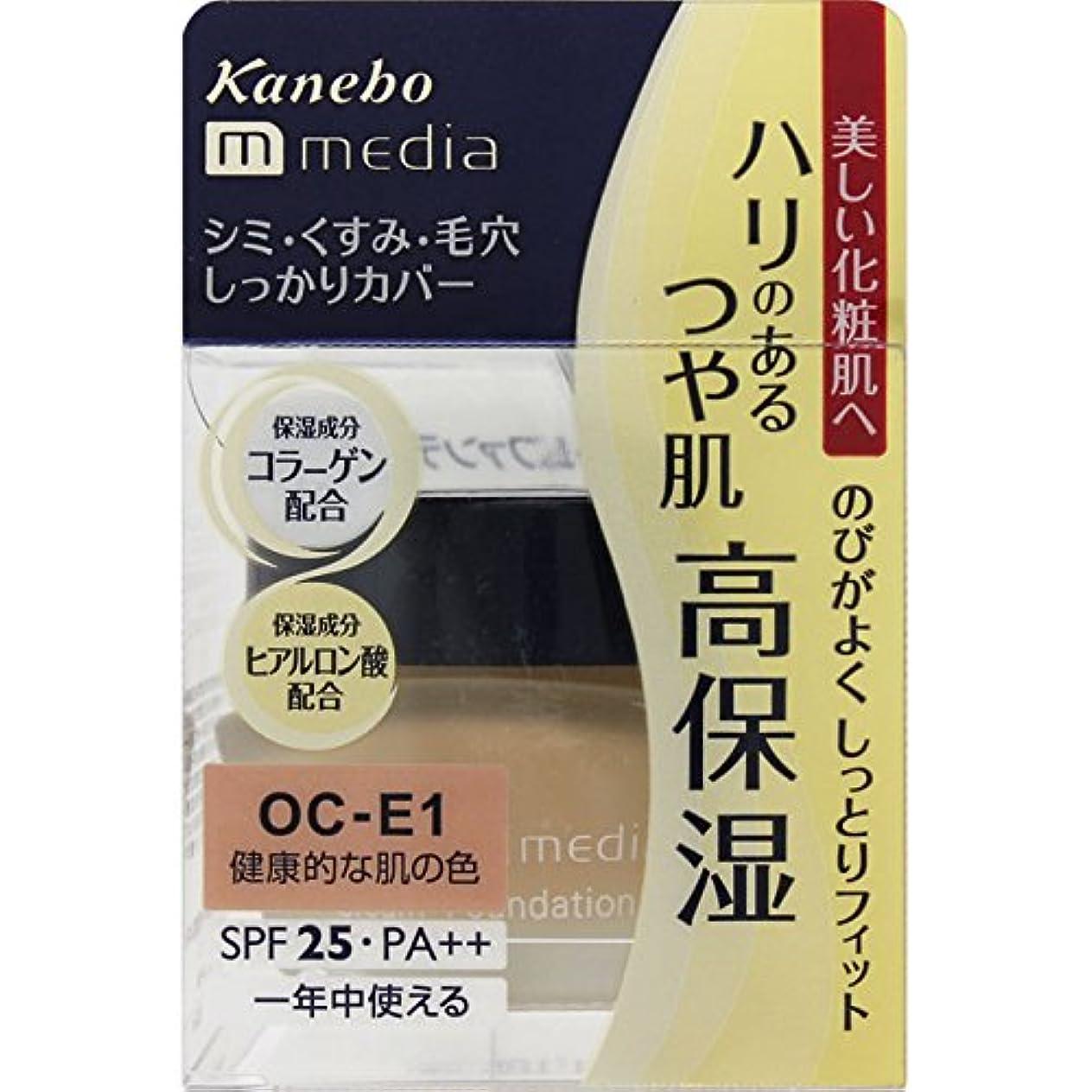 乏しいサイズ社会カネボウ media(メディア) クリームファンデーション OC-E1(健康的な肌の色)