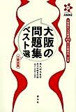大阪の問題集ベスト選 +要点集: 大阪検定公式精選400問と出題傾向・対策 (なにわなんでも大阪検定)