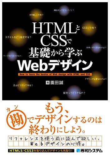 HTMLとCSSで基礎から学ぶWebデザイン