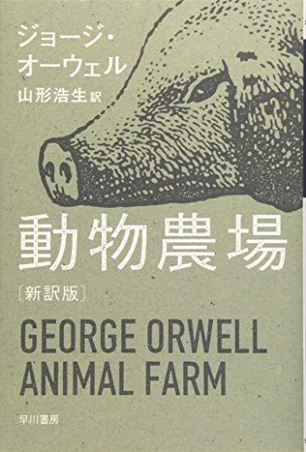 動物農場〔新訳版〕 (ハヤカワepi文庫)