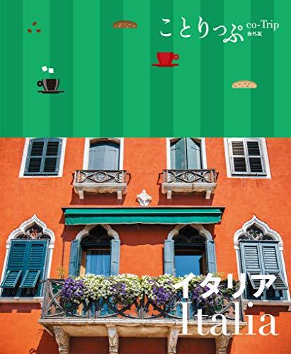 ことりっぷ 海外版 イタリア
