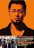 映画「闇金ウシジマくんPart2」豪華版[SDP-1104][DVD] 製品画像