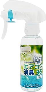 スリーエス 消臭スプレー ホテル旅館ご愛用品 エアコン消臭3S 消臭除菌剤 天然植物性有機酸生まれ 無香料 本体 100ML