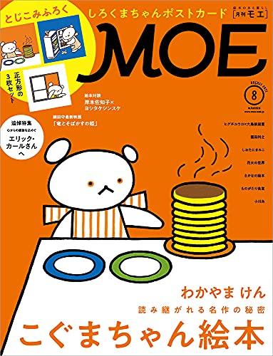 MOE (モエ) 2021年8月号 [雑誌] (読み継がれる名作の秘密 こぐまちゃん絵本 | とじこみふろく 『しろくまちゃんのほっとけーき』スクエアポストカード3枚セット)