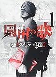 園田の歌 1 (ヤングキングコミックス)