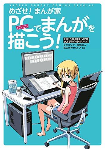 Mezase mangaka pasokon de manga o egako : Kurippu sutajio peinto manga seisaku gaidobukku.