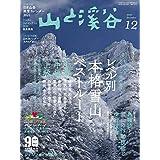 山と溪谷2020年12月号(別冊付録 日本山岳絶景カレンダー2021)