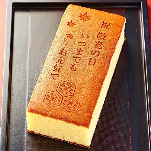 祝 敬老の日 プレゼント カステラ 2本 0.6号 化粧箱入り 敬老 ギフト 贈り物 お菓子 和菓子