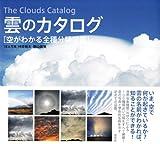 雲のカタログ 空がわかる全種分類図鑑