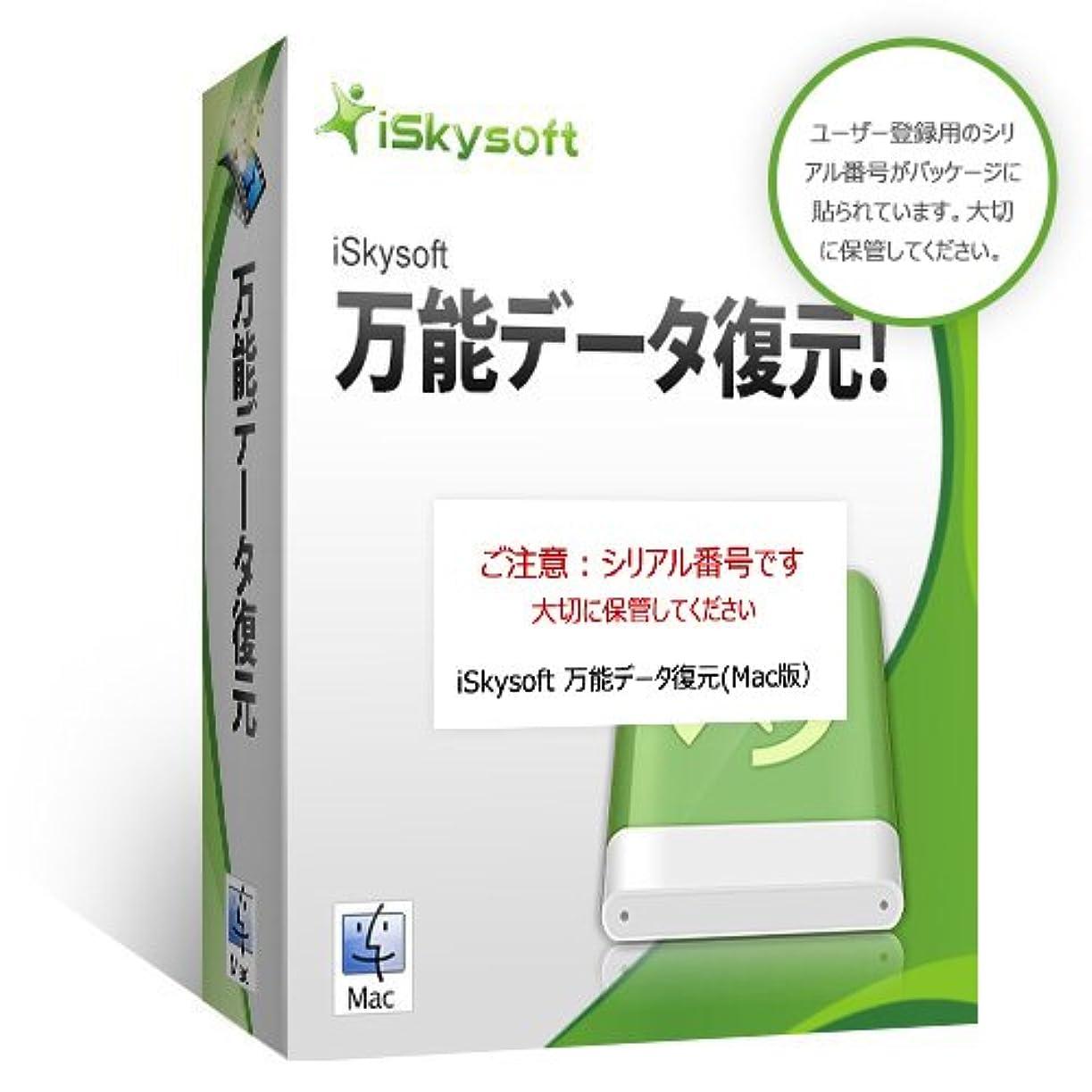 気分が良い流用する安心させるiSkysoft 万能データ復元!for Mac MacのHDD、ゴミ箱から削除されたデータ 復元 ビデオ 写真 電子メール sdカード 外付けHDD 復元