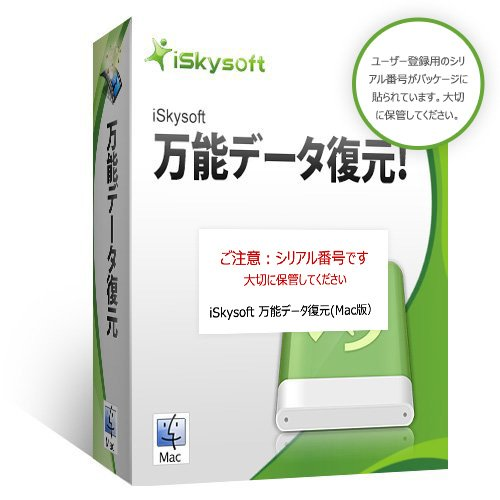iSkysoft 万能データ復元!for Mac MacのHDD、ゴミ箱から削除されたデータ 復元 ビデオ 写真 電子メール sd...