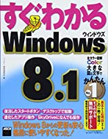 すぐわかる Windows 8.1