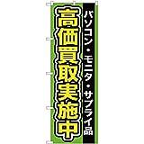 【3枚セット】のぼり パソコン ・モニタ ・サプライ品高価買取実施中 YN-97 のぼり 看板 ポスター タペストリー 集客 [並行輸入品]