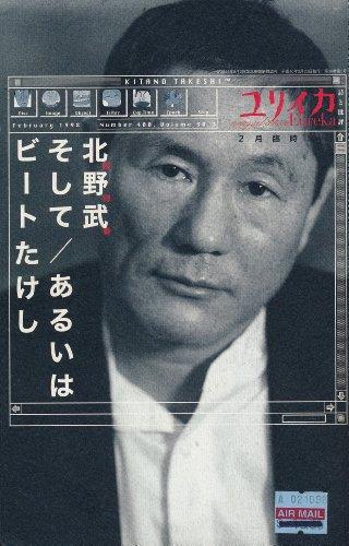 ユリイカ1998年2月臨時増刊号 総特集=北野武そして/あるいはビートたけし