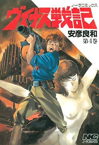 ヴイナス戦記 4 (ノーラコミックス)