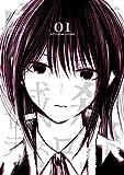内藤死屍累々滅殺デスロード(1) (サンデーうぇぶりコミックス)