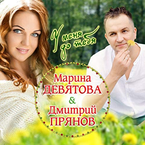 Марина Девятова & Дмитрий Прянов
