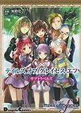 テイルズオブグレイセスエフサブトラベルズ (電撃コミックス EX 182-1)