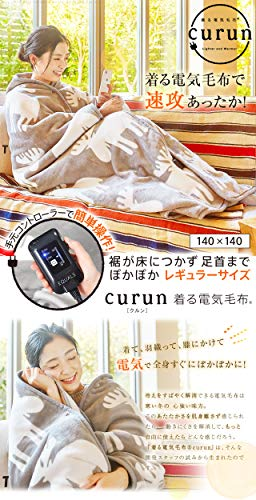 EQUALS(イコールズ)『着る電気毛布curun(33300017)』