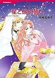 星と砂の誓い (ハーレクインコミックス)