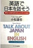 英語で日本を話そう―異文化時代のコミュニケーション