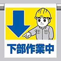 ワンタッチ取付標識 下部作業中 単管パイプ 品番:340-67A