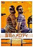 盲目のメロディ ~インド式殺人狂騒曲~[DVD]
