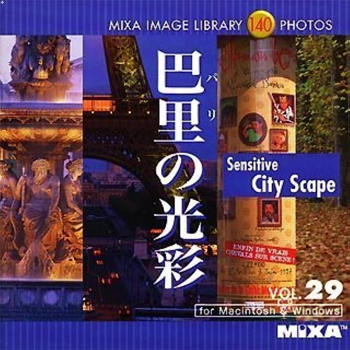 スチール亜熱帯変色するMIXA IMAGE LIBRARY Vol.29 巴里(パリ)の光彩