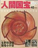 週刊人間国宝 45 工芸技術木竹工3 2007年4月15日号 (週刊朝日百科, 45)