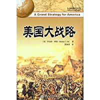 Series of Great Strategies Research-A Grand Stradegy For America (Chinese Edition)