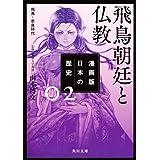 漫画版 日本の歴史 2 飛鳥朝廷と仏教 飛鳥~奈良時代 (角川文庫)