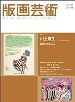 版画芸術 161―見て・買って・作って・アートを楽しむ 特集:川上澄生