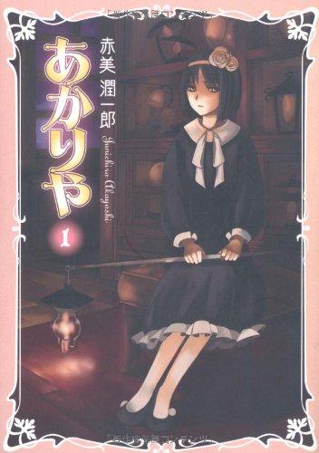 あかりや(1) (眠れぬ夜の奇妙な話コミックス)の詳細を見る