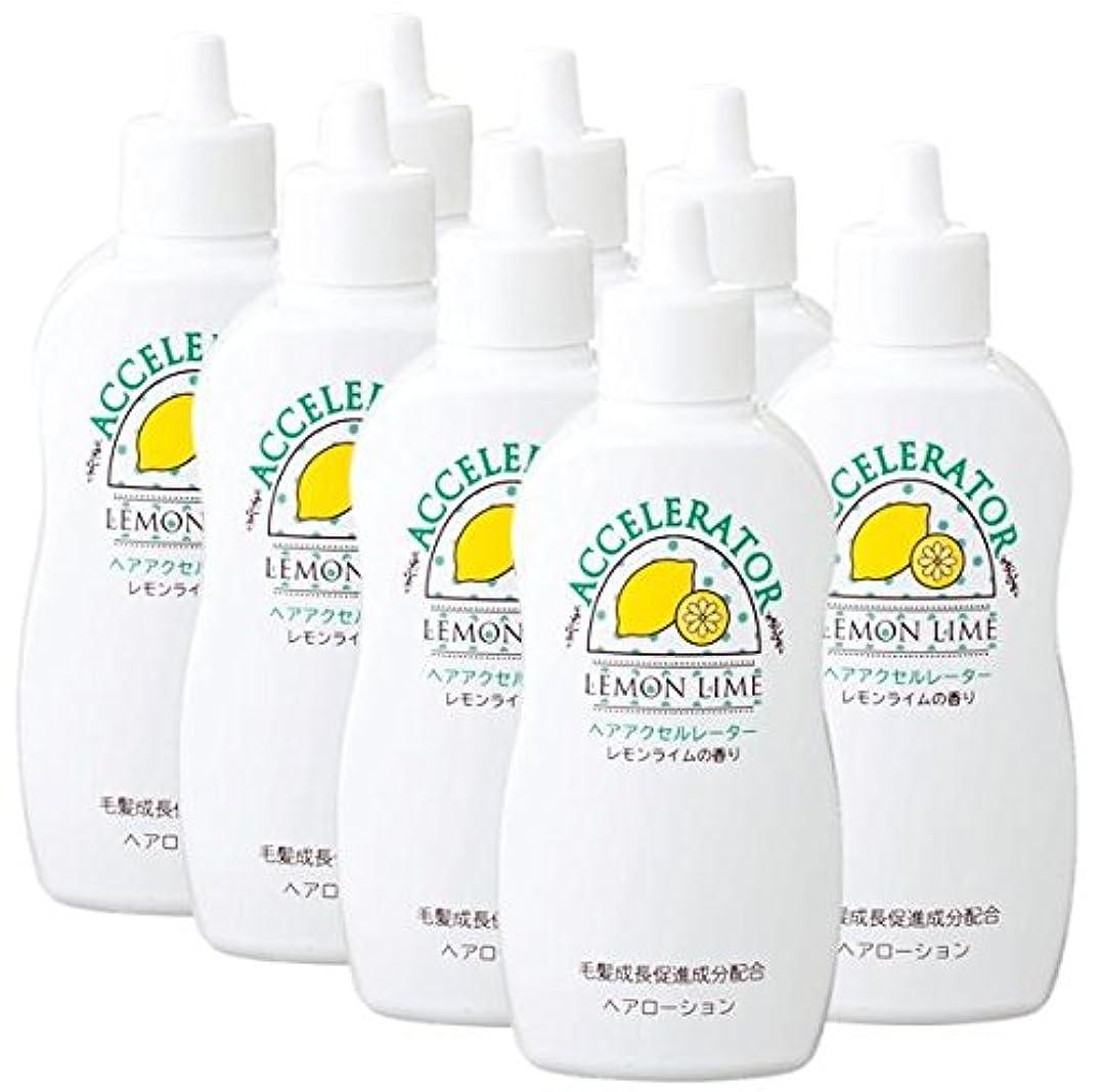舗装不健全キャリアヘアアクセルレーター レモンライムの香り 150mL×8個セット