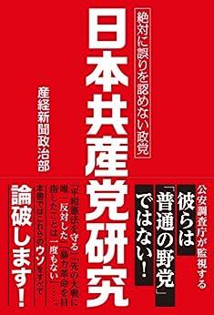 [産経新聞政治部]の日本共産党研究 絶対に誤りを認めない政党