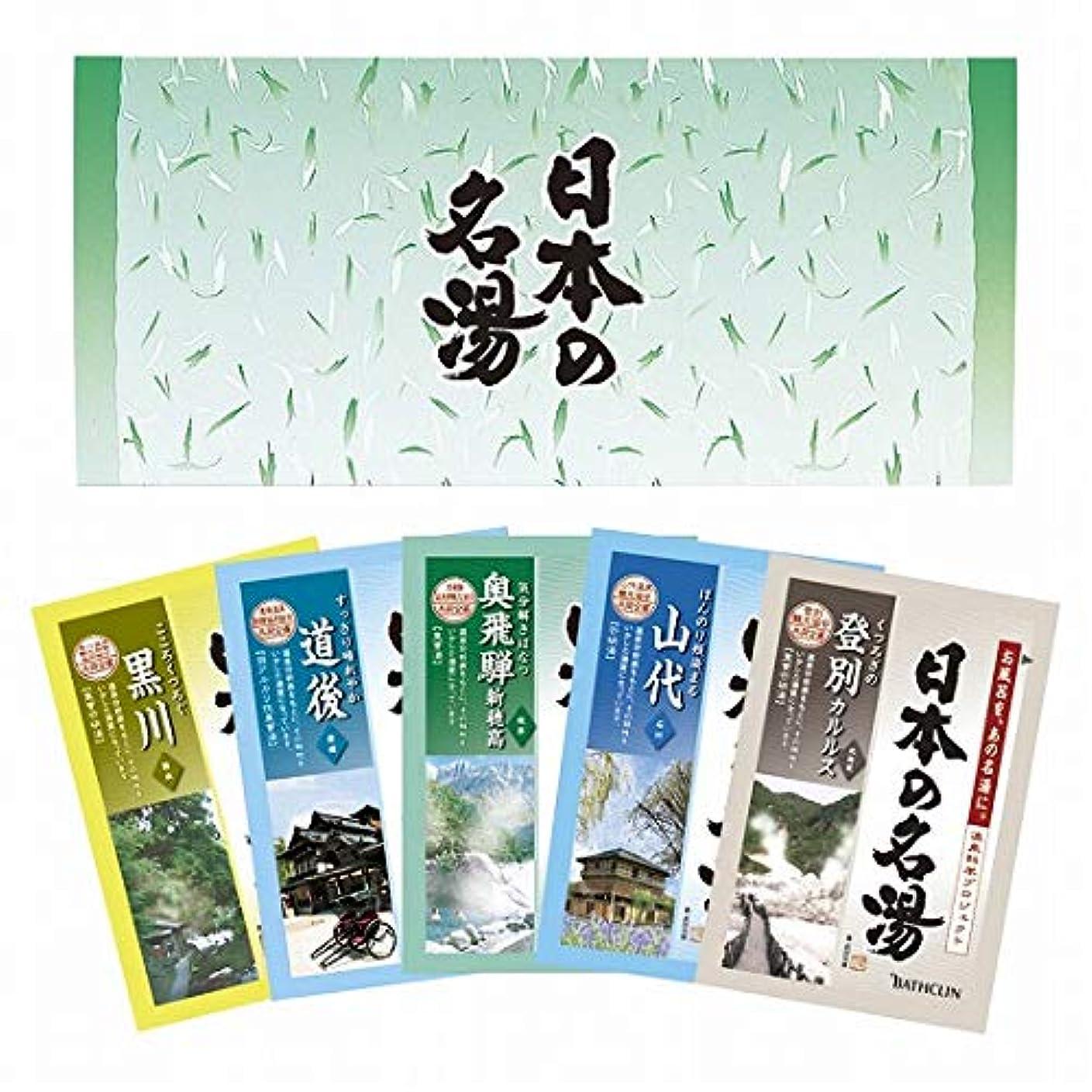 蒸し器我慢するラジカル日本の名湯5包セット