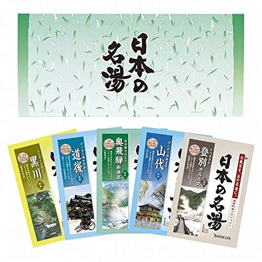 病気の膨張する歯車日本の名湯5包セット