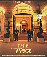 パラスパリの極上ホテル、「豊かさ」のかたちとエスプリ