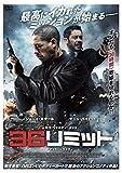 36リミット[DVD]