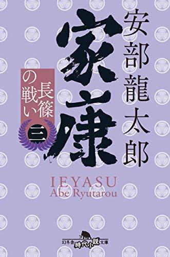 家康〈三〉 長篠の戦い (幻冬舎時代小説文庫)