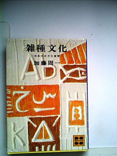 雑種文化―日本の小さな希望 (1956年) (ミリオン・ブックス)