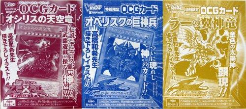 God dragon wing VJMP-JP046 Giant soldier of VJMP-JP037 error in the sky dragon VJMP-JP064 Obelisk of three pieces set Osiris card of [God] Yu-Gi-Oh (V Jump Ultra Rare specification) (japan import)