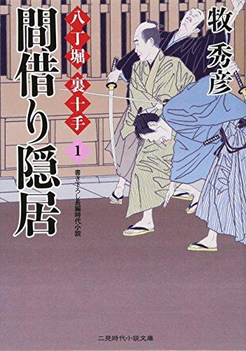 間借り隠居 八丁堀 裏十手1 (二見時代小説文庫)