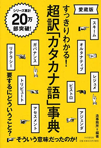 超訳「カタカナ語」事典(愛蔵版)