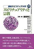 講座スピリチュアル学第7巻スピリチュアリティと宗教